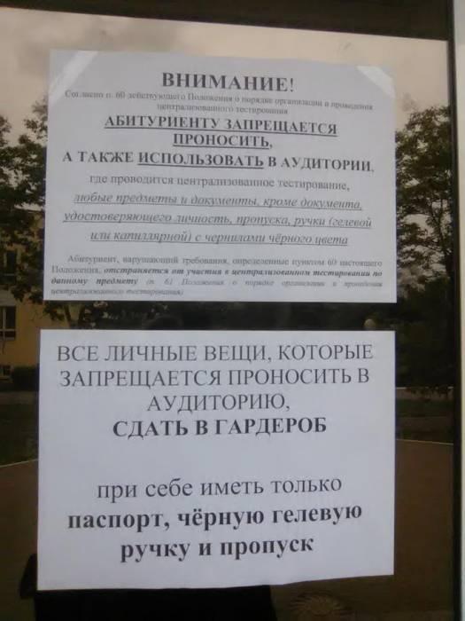 Запрещено! Фото Светлана Васильева