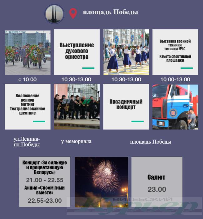 Программа мероприятий 3 июля на площади Победы. Инфографика Анастасии Вереск