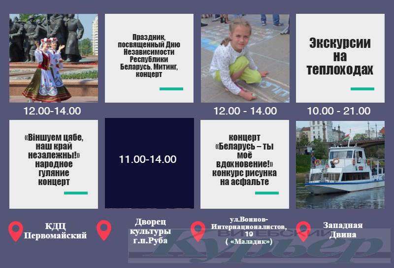 Программа городских мероприятий на 3 июля. Инфографика Анастасии Вереск