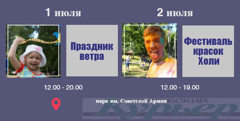 Программа мероприятий на 1 и 2 июля. Инфографика Анастасии Вереск