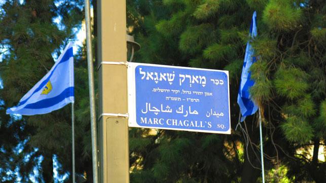 площадь шагала иерусалим