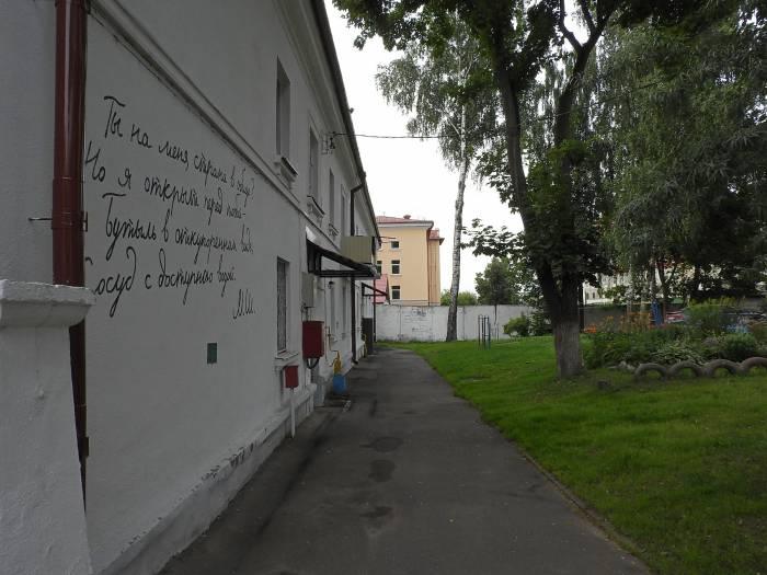 Поэтические строки Симановича можно увидеть на заборе вначале улицы Марка Шагала. Фото Светланы Васильевой
