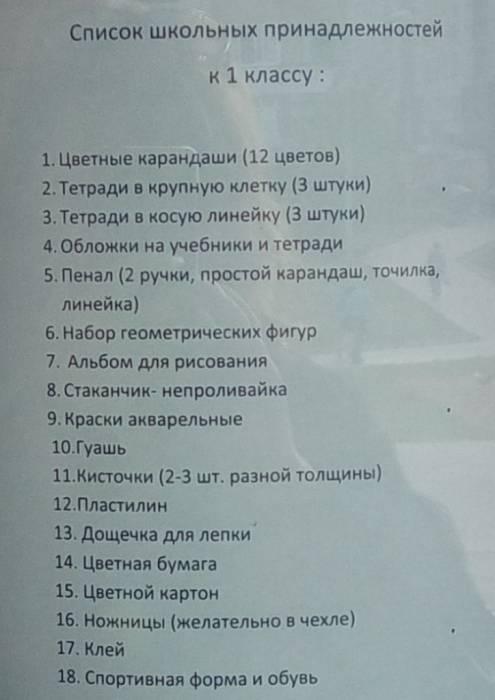 список, школа
