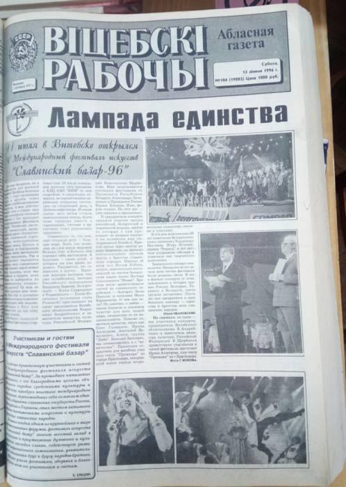"""Газета """"Витебский рабочий"""" за 2011 год. Фото Саши Май"""