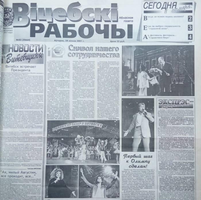 """Газета """"Витебский рабочий"""" за 2001 год. Фото Саши Май"""