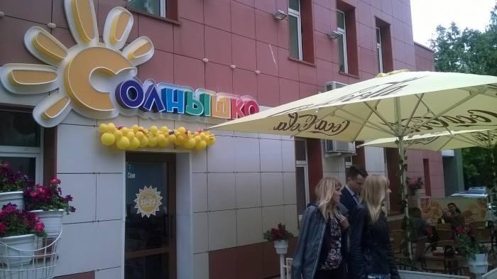 """Обновленное витебское """"Солнышко"""". Фото Анастасии Вереск"""