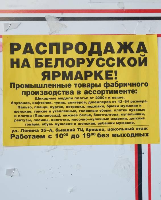 Как «павлопосадские платки» стали белорусскими