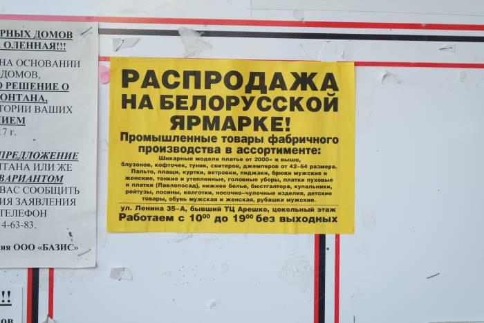 Белорусская распродажа в Нарьян-Маре - налетай-торопись! Фото Анастасии Вереск