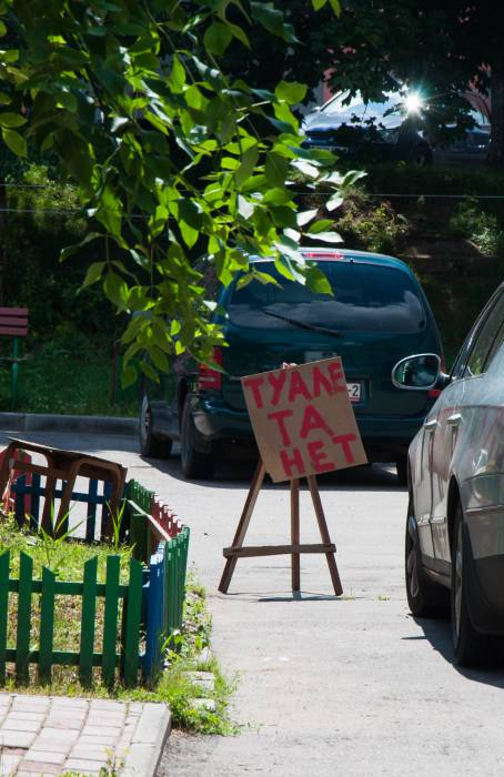 Крик души во дворе на улице Марка Шагала. Фото Анастасии Вереск
