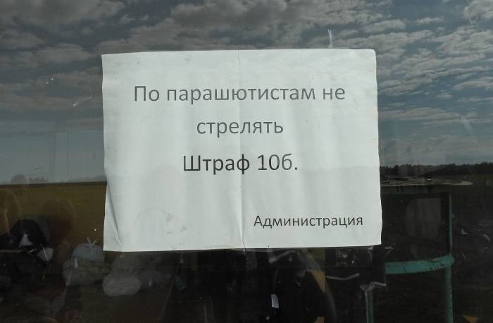 Объявление на стене класса непосредственной подготовки к полетам Витебского аэроклуба. Фото Светланы Васильевой