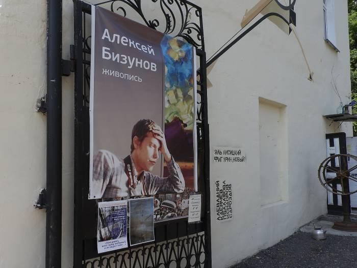Центр современного искусства приглашает. Фото Светланы Васильевой