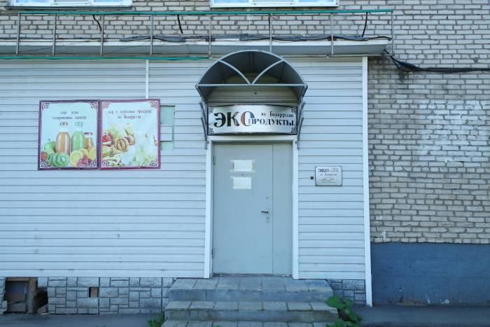 Вот такой магазинчик мы нашли в Сергиевом Посаде. Фото Анастасии Вереск