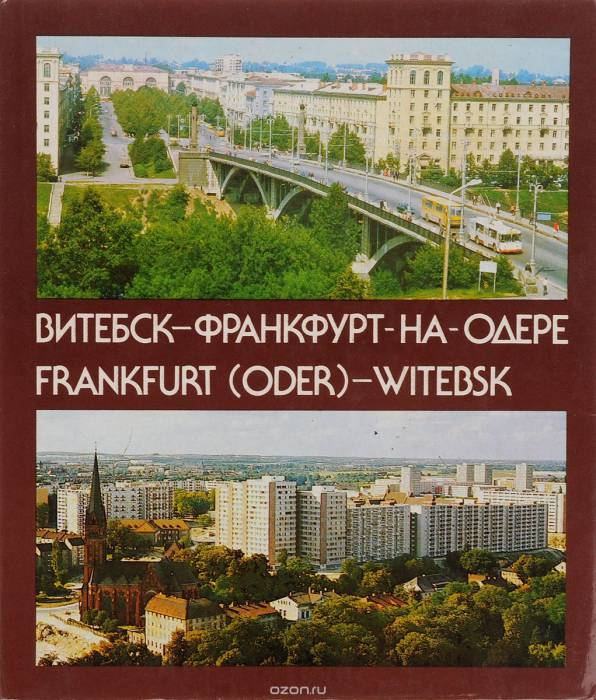 Обложка книги «Витебск - Франкфурт-на-Одере / Frankfurt (Oder) - Witebsk» (Гужва Г., Гюнтер К.), 1985 год. Фото livelib.ru