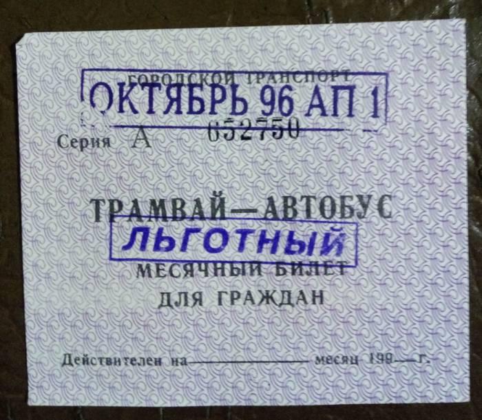 проездной, билет, витебск