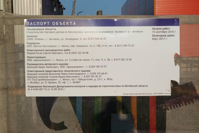 Паспорт объекта. Фото Ольга Витебская