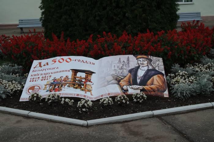 Программа Дня письменности в Полоцке