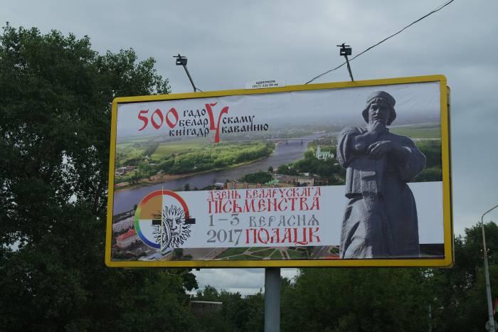 В Полоцке новые билборды, которые рассказывают о том, какое событие нас ждет. Фото Владимир Борков