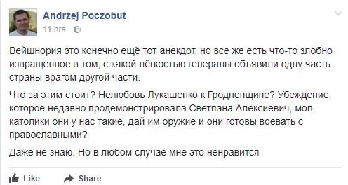 Реакция гродненского журналиста Андрея Почобута
