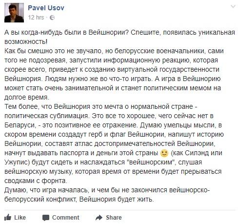 Свою версию предложил политолог Павел Усов
