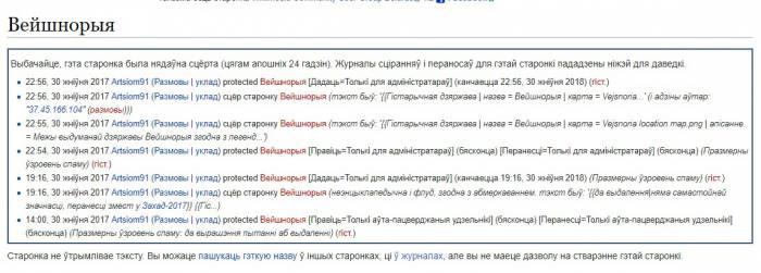 Была Вейшнория - и нету! Страничку в белорусской Википедии оперативно удалили