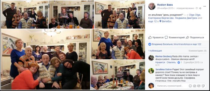 63 день рождения Родион Басс отмечал в кругу самых близких друзей. Источник: Страница Родиона Басса в Фейсбук