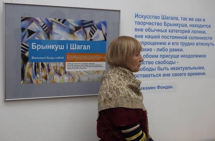 Выставка «Брынкуш и Шагал. Свободные быть собой». Фото Светланы Васильевой