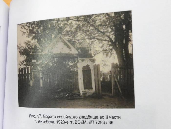Фото «Иудейские общины в Белорусской ССР (январь 1919 – сентябрь 1939 гг.)»