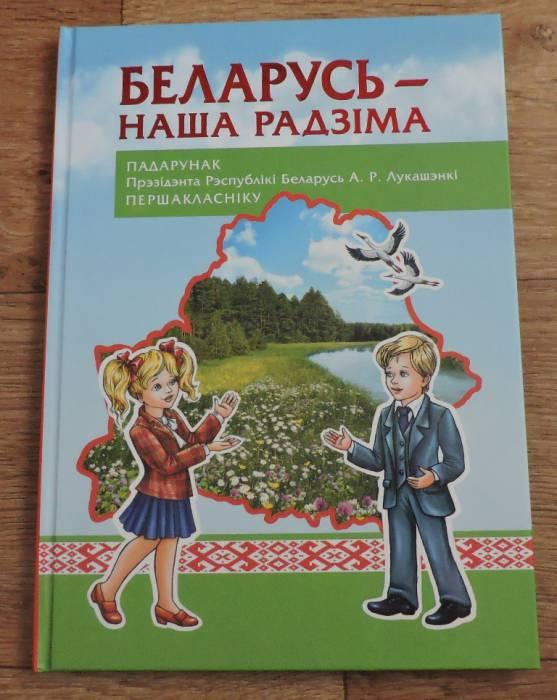 книга, первоклассник, подарок президента