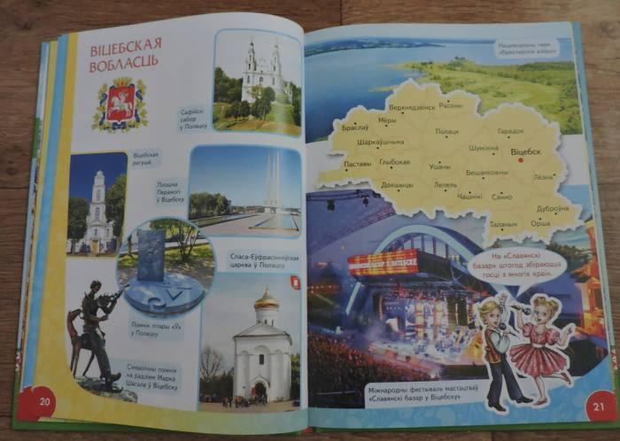 Страница, посвященная Витебскому региону. Фото Саши Май