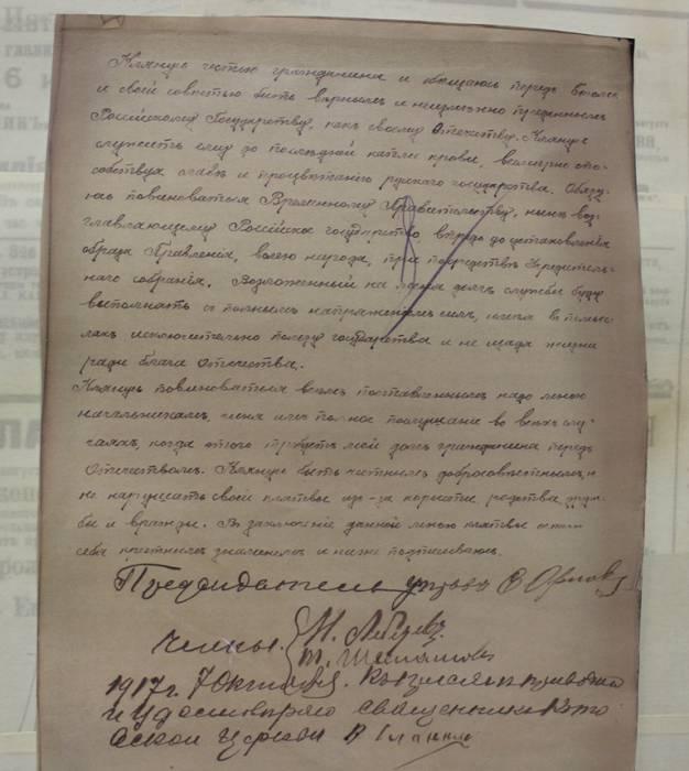 архив, выставка, революция, 1917