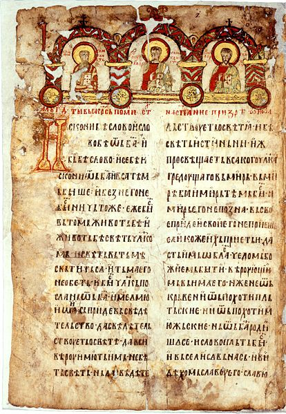 Первая страница Мирославова Евангелия от Иоанна. Дьяк, Григорий. [Public domain], via Wikimedia Commons