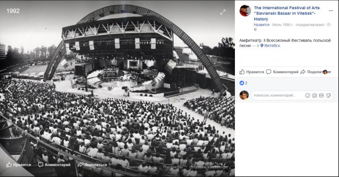 Первый фестиваль польской песни в Витебске. Источник: Фейсбук