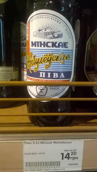 Жигулевское пиво в львовском магазине. Фото Анастасии Вереск