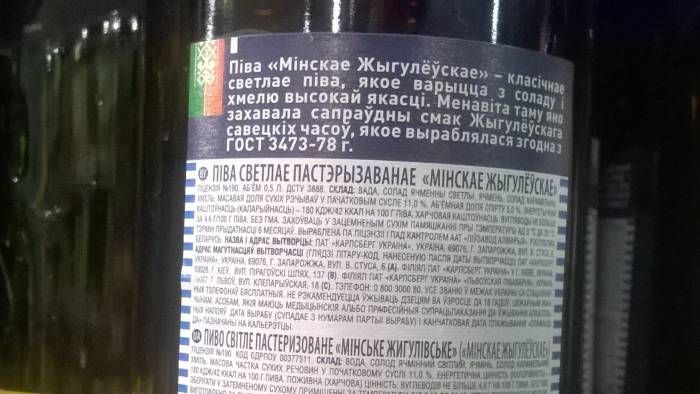 Минское пиво оказалось не из Беларуси. Фото Анастасии Вереск