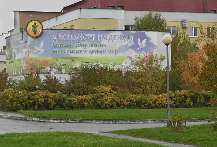 Один из корпусов Витебского областного онкологического диспансера. Фото