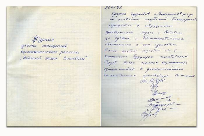 витебск, раскопки, археология, Колядинский
