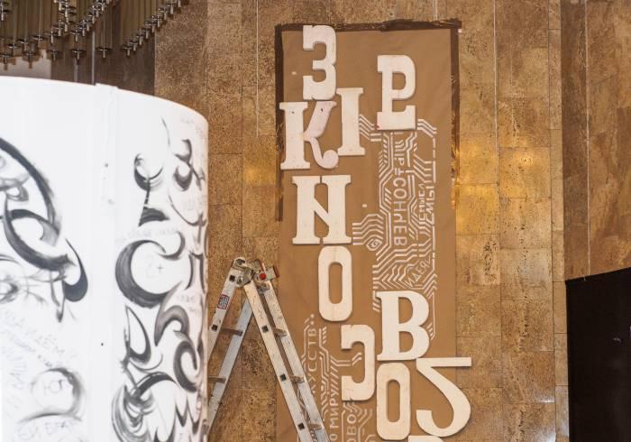 Инсталляция «Смысл букв» художника Григория Гудкова. Фото Светланы Васильевой