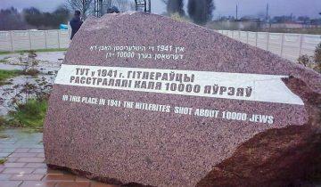 Место расстрела узников Витебского гетто в Туловском рву. Фото Светланы Васильевой