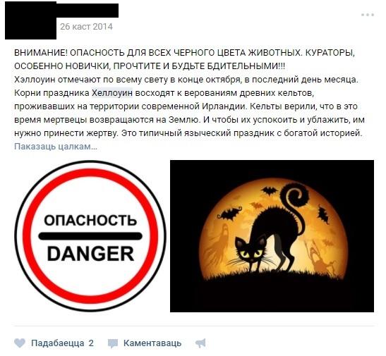 Такое предупреждение было опубликовано в 2014 году в одной из крупных белорусских групп о помощи бездомным животным