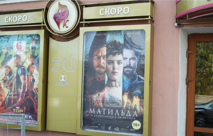 Страсти по «Матильде» в Минске и Могилеве. Покажут ли нашумевший фильм в Витебске?