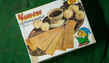 """Вот так выглядели картофельные чипсы """"Белорусские"""" из 80-ых. Фото Анастасии Вереск"""