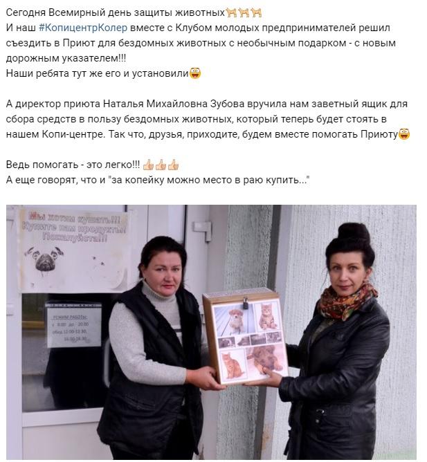 Сообщение в группе копицентра Вконтакте