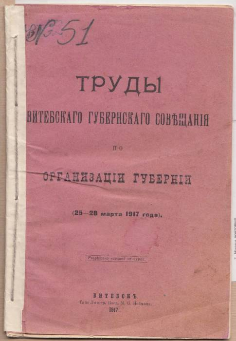 Труды Витебского губернского совещания по организации губернии. 25-28 марта 1917 года. Фото предоставлено Светланой Мясоедовой