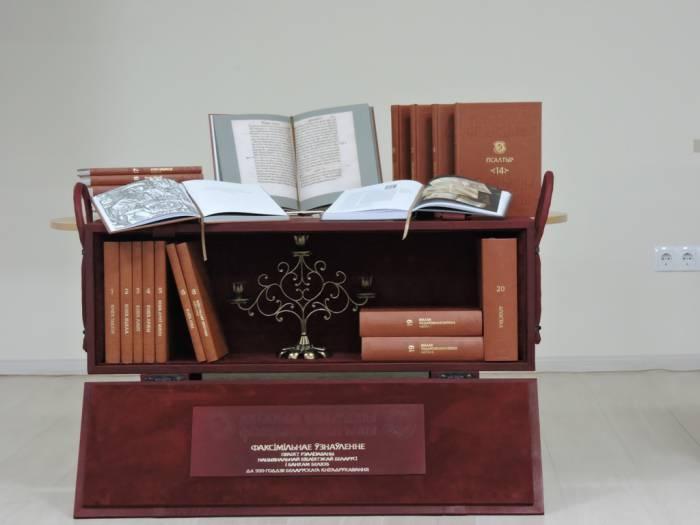 скорина, книга, факсимильное, издательство