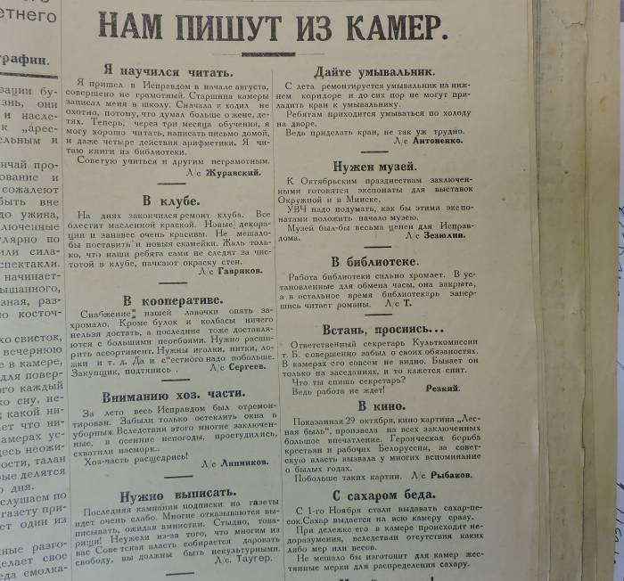 архив, газета, революция, 1927 год