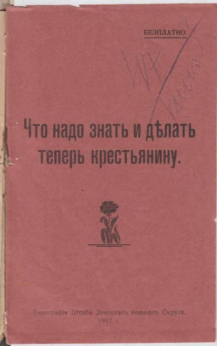 Брошюра от 25 марта 1917 года. Фото предоставлено Светланой Мясоедовой