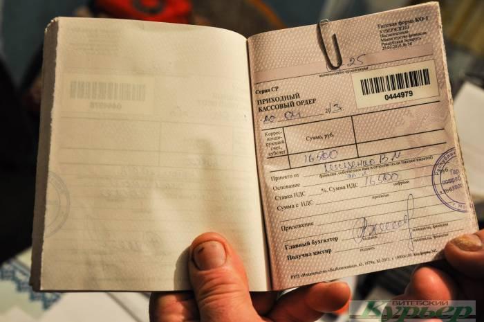 За что в Новолукомле развязали кровавую войну длиной в лет  Квитанция об оплате взносов Фото Анастасии Вереск