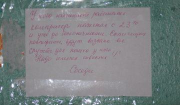 Витебск, подъезд, совесть