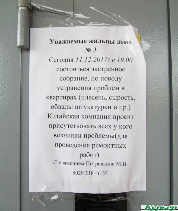 """""""Китайский дом"""" в орше"""