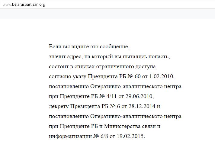 В Витебске абоненты провайдера «Гарант» не могут зайти на сайт «Белоруский партизан»